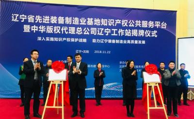 推进版权保护战略,振兴东北创新发展 ——中华版权代理总公司辽宁工作站正式揭牌