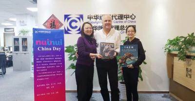 助力搭建中西文化交流平台 China Day版权贸易交流会在京举办